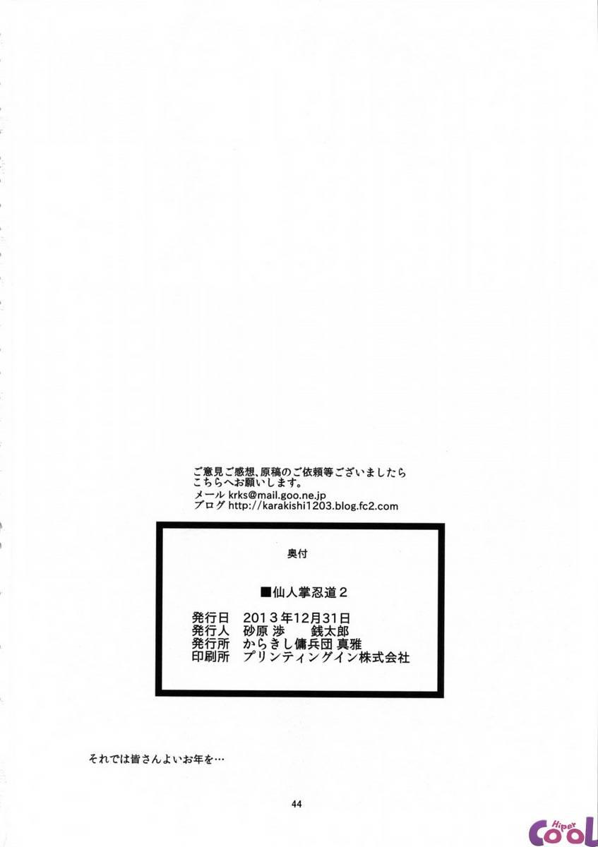 Saboten Nindou - 2 hentai