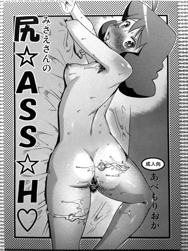 Misae-san no Shiri ☆ASS☆ H♡
